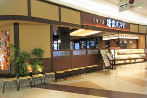 鎌倉パスタ 日吉津